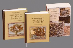 Александр Лобычев Шествие с Востока. Двухтомное издание (в подарочном футляре).