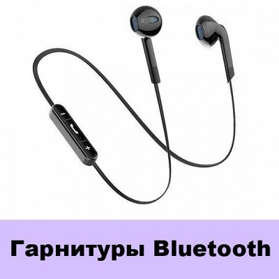 GSM-Shop. Защитные стёкла и аксессуары  — Гарнитуры и ресиверы Bluetooth — Для телефонов