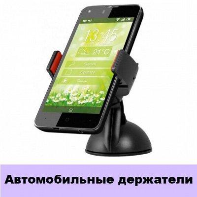 GSM-Shop. Защитные стёкла и аксессуары — Автомобильные держатели — Аксессуары