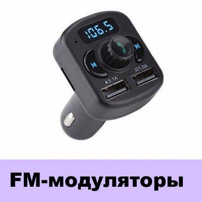 GSM-Shop. Защитные стёкла и аксессуары — FM-модуляторы — Электроника