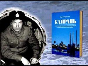 Юрий Крутских Камрань, или невыдуманные приключения подводников во Вьетнаме