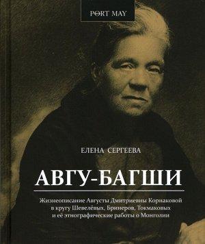 Елена Сергеева АВГУ-БАКШИ
