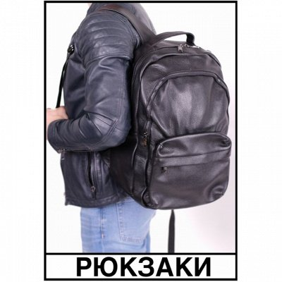 🔥Натуральная кожа, женское и мужское - раздача 2-3 дня🔥 — РЮКЗАКИ КОЖАНЫЕ — Рюкзаки