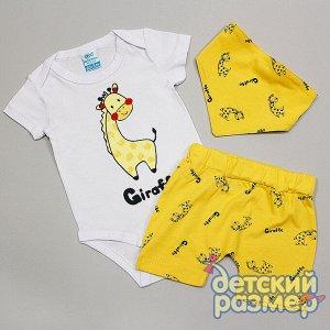 Комплект Комплект для малышей: - выполнен из качественного 100% хлопка - боди с мягким плечом и кнопочками по низу - на груди украшен симпатичным принтом с жирафом - шортики на широкой удобной резинке