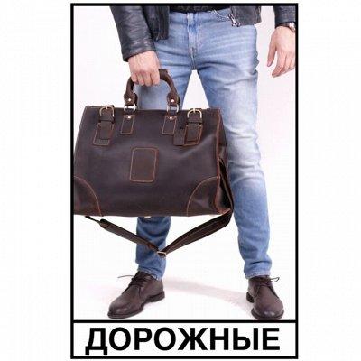 🔥Натуральная кожа, женское и мужское - раздача 2-3 дня🔥 — Дорожные сумки. Натуральная кожа. — Дорожные сумки