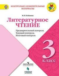 Бойкина М.В. Бойкина Литературное чтение 3кл. Предварительный, текущий, итоговый контроль (УчЛит)