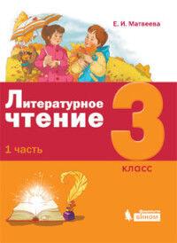 Матвеева Е.И. Матвеева Литературное чтение 3 класс (комплект в 3-х частях) Учебное пособие (Бином)
