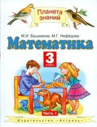 Башмаков М.И. Башмаков Математика 3кл. ч. 1 ФГОС (Дрофа)