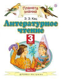 Кац Э.Э. Кац Литературное чтение 3кл. ч. 1  (Дрофа)