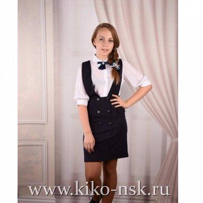 ШКОЛА-КИКО-БУМ Куртки, пуховики, джоггеры, шапки — Распродажа — Школьная одежда для девочек