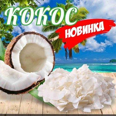 Орехи и Сухофрукты - Вкусные, сладкие и такие полезные! — Кокос! Райское наслаждение! — Сухофрукты