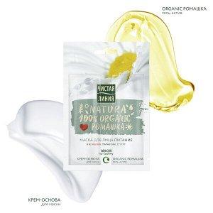 SALE ! NEW Чистая Линия NATURA маска для лица питание с ромашкой 10 (5+5) мл