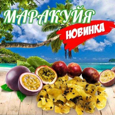 Орехи и Сухофрукты - Вкусные, сладкие и такие полезные! — Маракуйя! Экзотическая и очень ароматная! — Сухофрукты