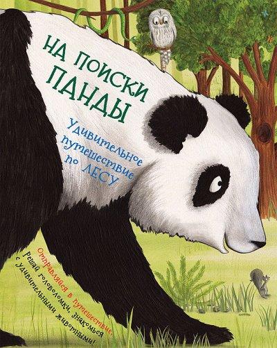 «POCMЭН» -92 Детское издательство №1 в России! — Современные познавательные книги — Детская литература