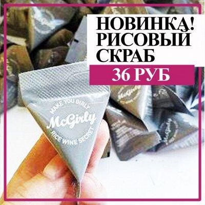 💯Хиты корейской косметики 60! Акция, новинки июля! — Tool cool for school rice scrub-новинка 36Р — Очищение