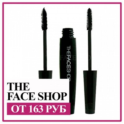 💯Хиты корейской косметики-пирамидки+ подарочные наборы! — The Face Shop — Защита и питание