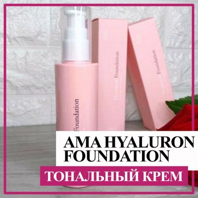 💯Хиты корейской косметики-пирамидки+ подарочные наборы! — ОЧЕНЬ крутой тонак AMA Hyaluron Foundation 110 ml 245р — Для лица