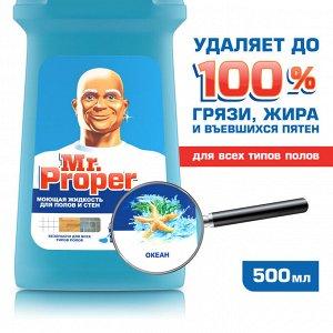 MR PROPER Моющая жидкость для уборки Универсал Океанская свежесть 500мл