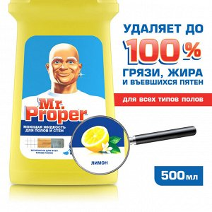 MR PROPER Моющая жидкость для уборки Универсал Лимон 500мл
