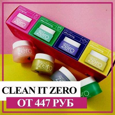 💯Хиты корейской косметики-пирамидки+ подарочные наборы! — CLEAN IT ZERO-отличные новинки — Молочко