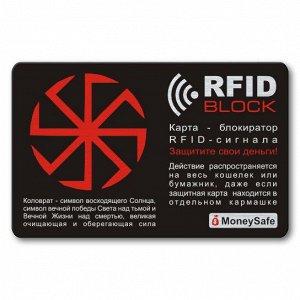 RF001 Защитная RFID-карта Коловрат, металл