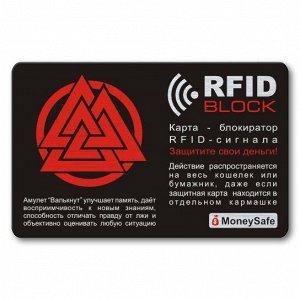 RF003 Защитная RFID-карта Валькнут, металл