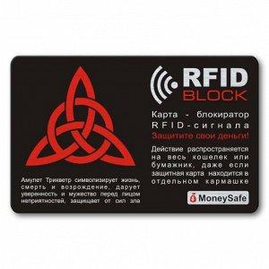 RF007 Защитная RFID-карта Трикветр, металл