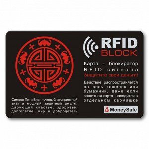 RF008 Защитная RFID-карта Символ Пяти Благ, металл