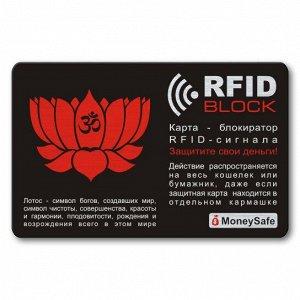 RF010 Защитная RFID-карта Лотос, металл