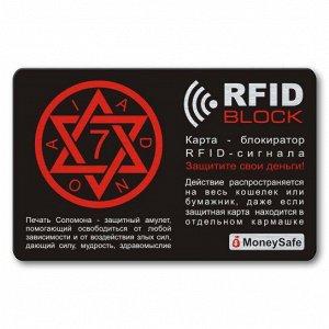 RF013 Защитная RFID-карта Печать Соломона, металл