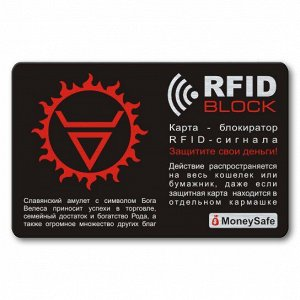 RF016 Защитная RFID-карта Велес, металл