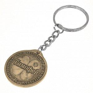 V-BIM047 Именной брелок Тимофей 30мм, латунь, со вкладышем