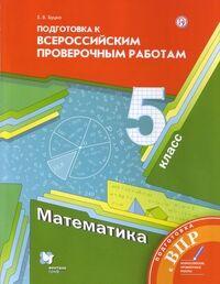 Мерзляк А.Г. Мерзляк Математика 5кл. Всероссийские проверочные работы ФГОС(В-ГРАФ)