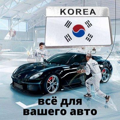 Лучшие! Товары для Вас, вашей кухни и дома из Южной Кореи.  — Всё для вашего Авто из Южной Кореи — Для авто