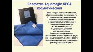 Салфетка косметическая AQUAmagic NEGA голубая Greenway®