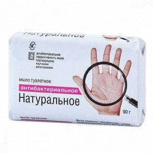 Туалетное мыло НК НАТУРАЛЬНОЕ антибактериальное