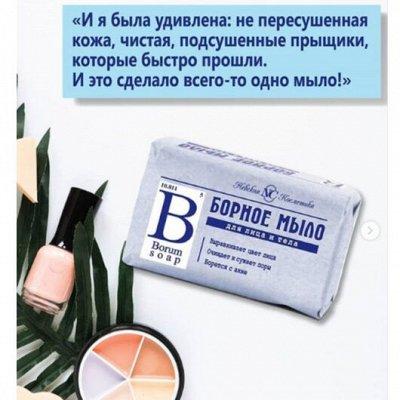 Хиты Невской Косметики! Самые Выгодные Цены на Все! -5 — Туалетное мыло — Гели и мыло