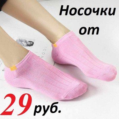 129 Осенний ценопад. Одежда. Аксессуары🍁 — Новинка! Теплые носочки для всей семьи! снизили цену — Носки