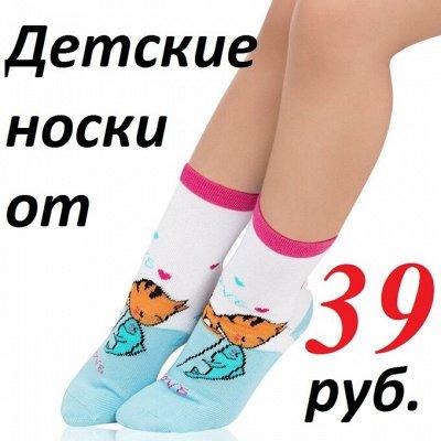 119 Весенний ценопад. Одежда. Аксессуары — Нижнее белье,носки и колготки для детей!Снизили цены! — Одежда