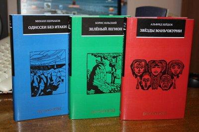 Рубеж - главные книги Владивостока Акция- книга в подарок! — Книги художественные — Художественная литература
