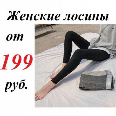 129 Осенний ценопад. Одежда. Аксессуары🍁 — Заказываем! Акция!! Утепленные колготки и лосины!  — Колготки