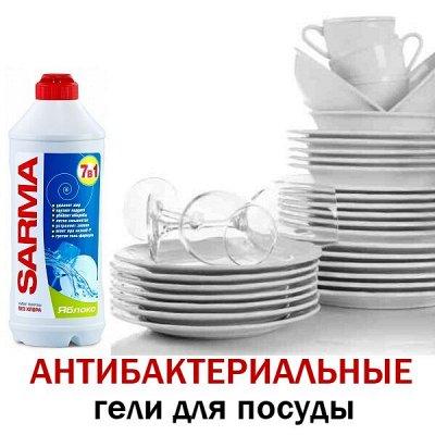 🌸FITOcosmetik, Невская, Чистая линия, SVOBODA и др 🌸 — SARMA. Антибактериальные гели для посуды — Чистящие средства