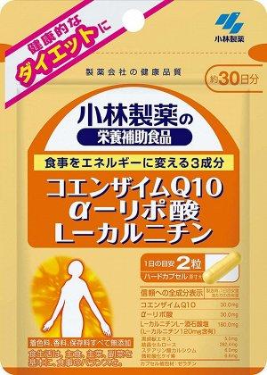 Kobayashi - женская добавка с коэнзимом Q10, α-липоевой кислотой и L-карнитином