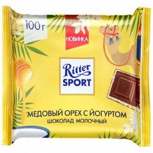 Шоколад Ritter Sport медовый орех с йогуртом 100 гр