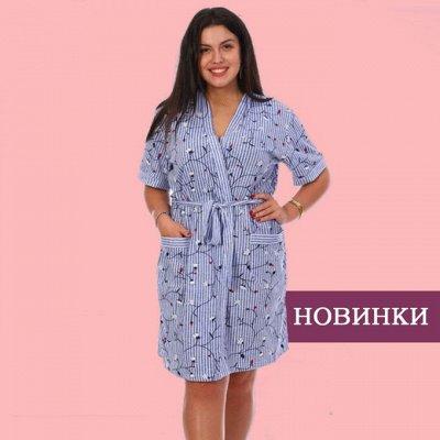 Лиза - красивая домашняя одежда и текстиль-37!  — Новинки ждут Вас! — Одежда