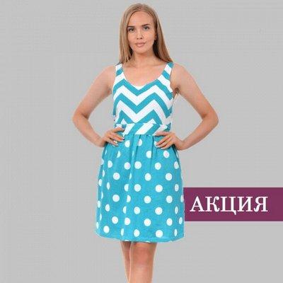 Лиза - красивая домашняя одежда и текстиль-37!  — Акция — Одежда