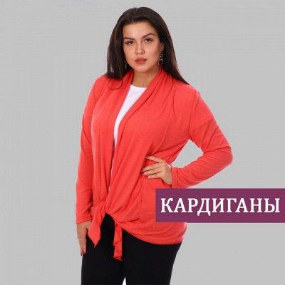 Лиза - красивая домашняя одежда и текстиль-37!  — Куртки, толстовки, кардиганы и жилеты женские — Одежда
