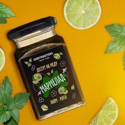 ✅Здоровое питание высокого качества — Мармелад на меду и инулине! — Диетическая бакалея