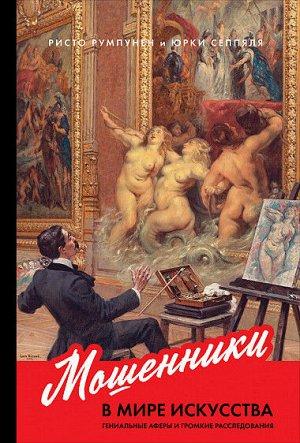 Мошенники в мире искусства Гениальные аферы и громкие расследования