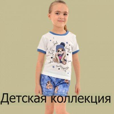 Ивановский трикотаж Барболета-28, домашняя одежда — Детская коллекция. Новинки! — Одежда